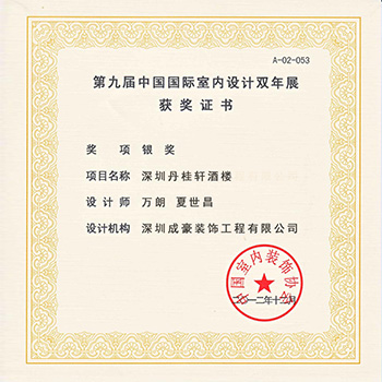 第九届中国国际室内设计双年展获奖证书