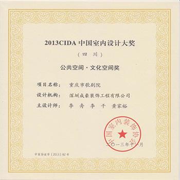 2013CIDA中国室内设计大奖