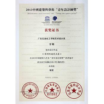"""2013年中国建筑与艺术""""青年设计师奖"""""""