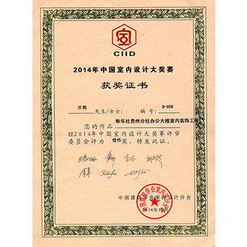 2014年度中国室内设计大奖赛获奖证书