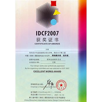 IDCF2007获奖证书