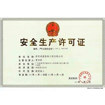 成豪装饰-安全生产许可证