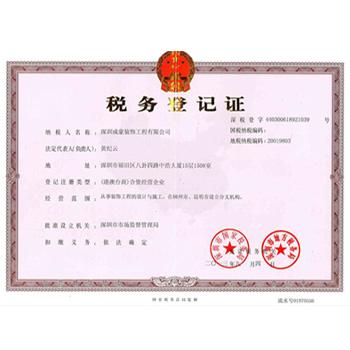 成豪装饰-税务登记证