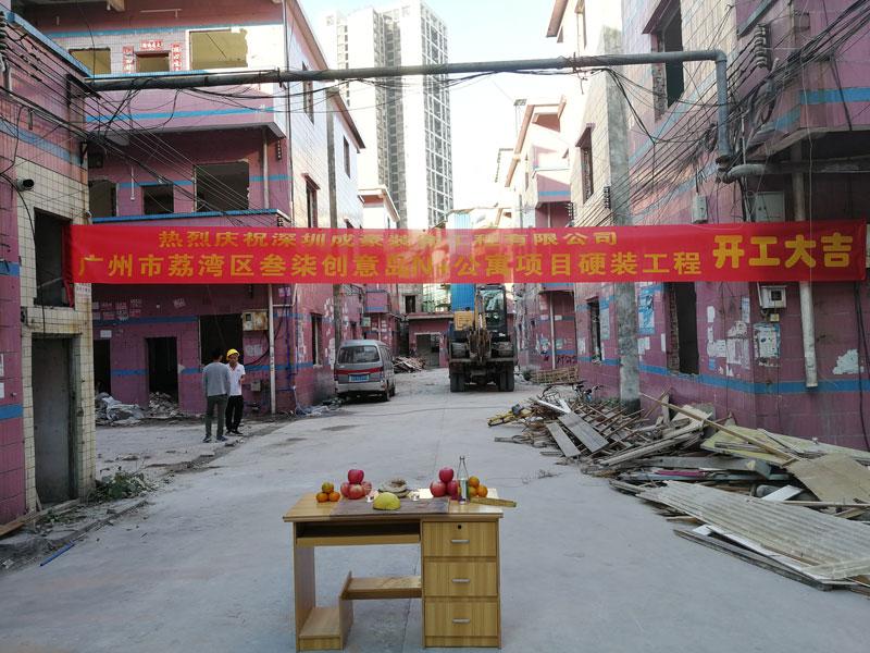 热烈祝贺成豪装饰签约的广州荔湾叁柒创意岛公寓开工啦!
