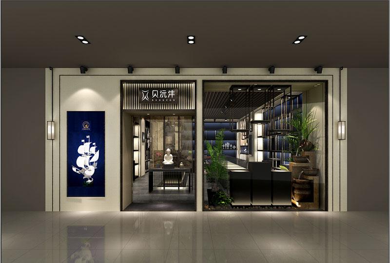 贝沅沣珠宝店
