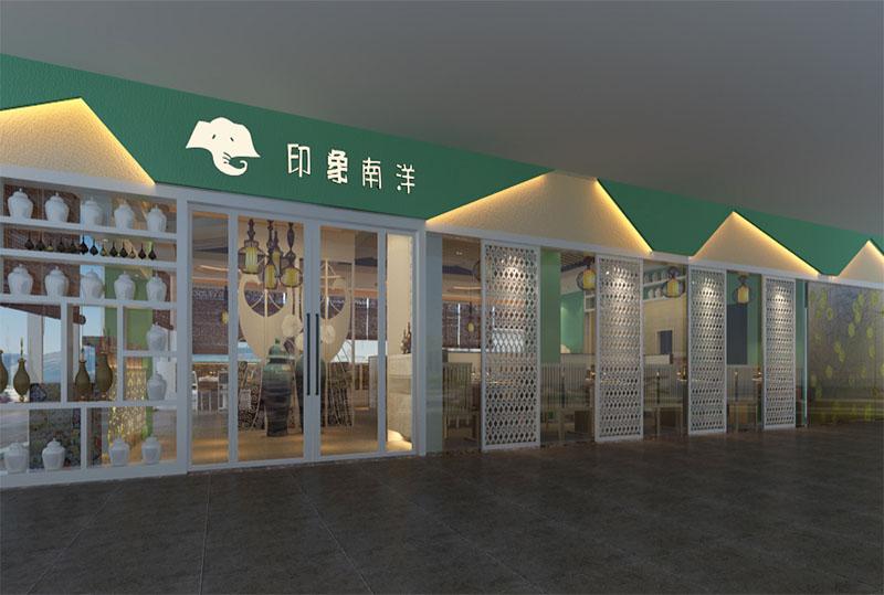 印象南洋-深圳店