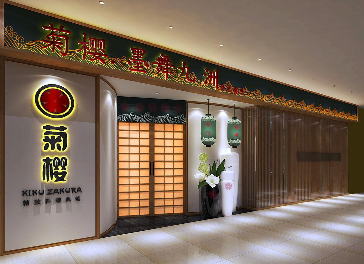 菊樱-深圳龙岗店